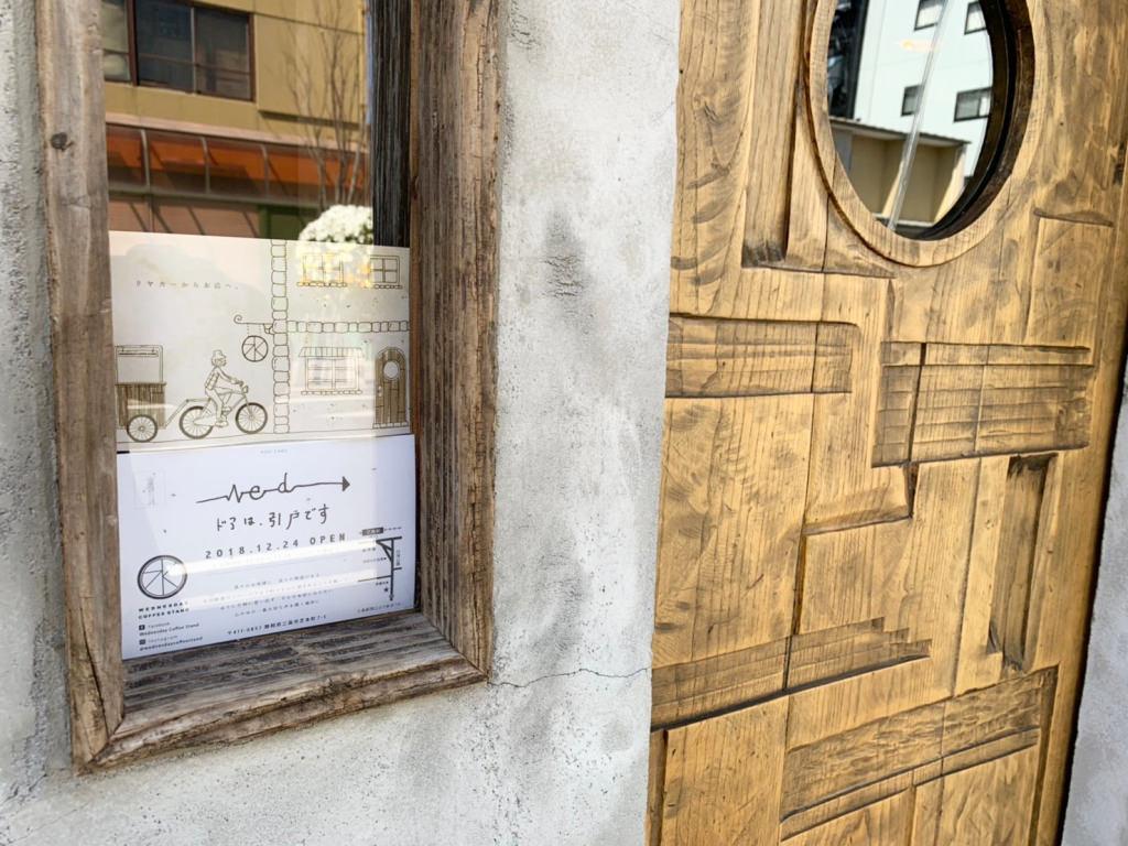 ウェンズデイコーヒースタンドの扉