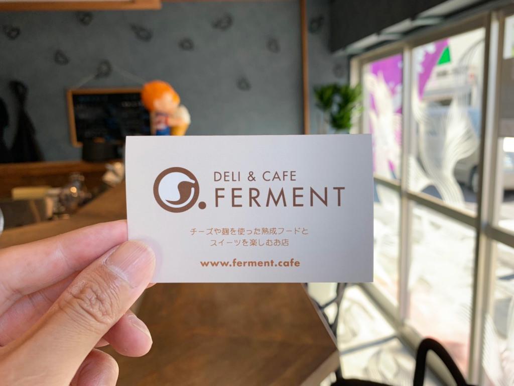 FERMENT(ファーメント)のショップカード