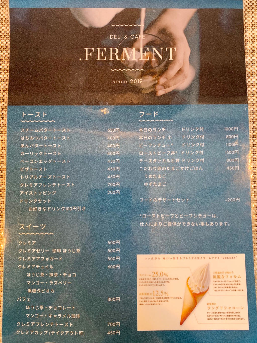 FERMENT(ファーメント)のメニュー