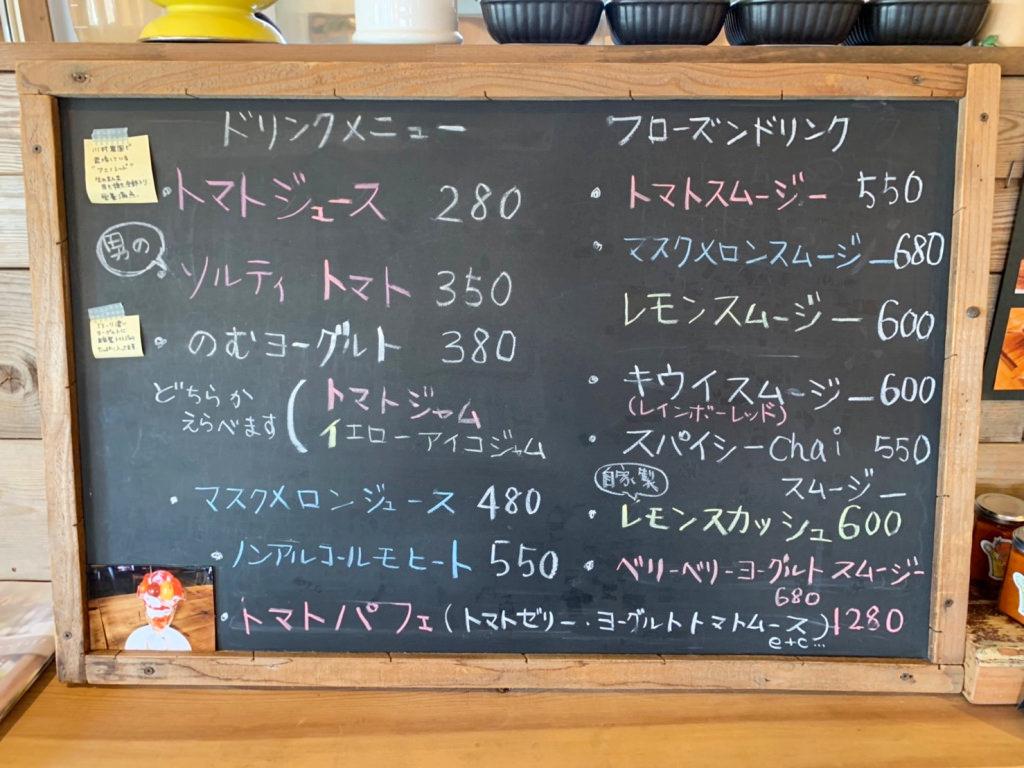 川村農園カフェのドリンクメニュー