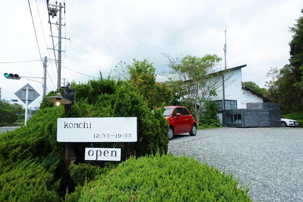 konohi(コノヒ)の外観