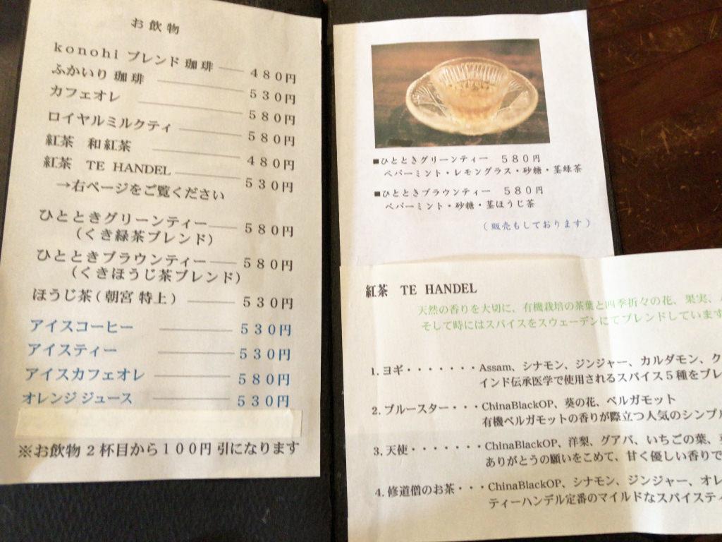 「konohi(コノヒ)」のメニュー