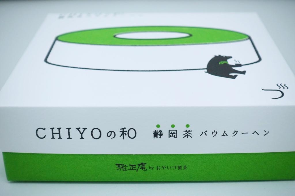CHIYOの和のパッケージ
