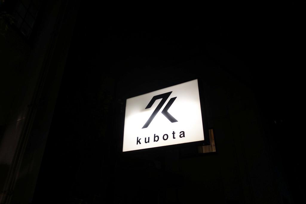 kubotaの看板
