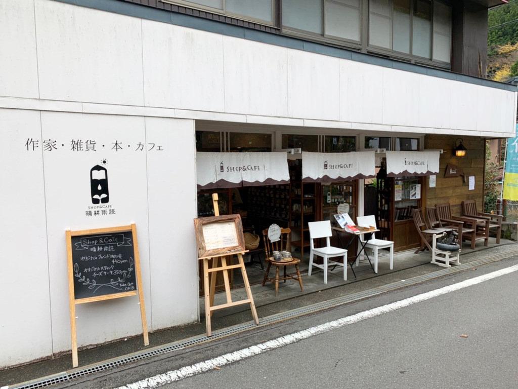 SHOP & CAFE晴耕雨読
