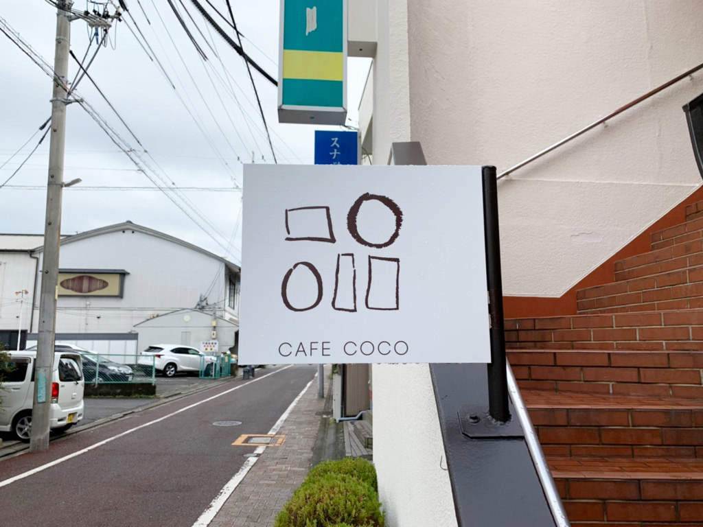 「CAFE COCO」の看板