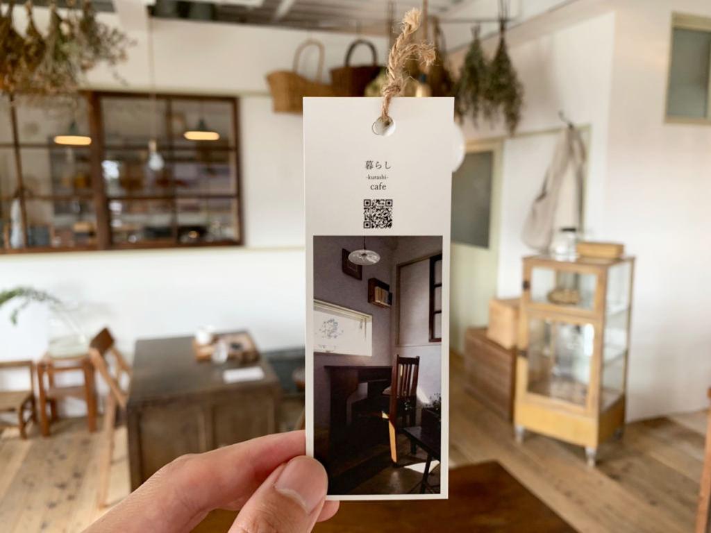 暮らしカフェの栞