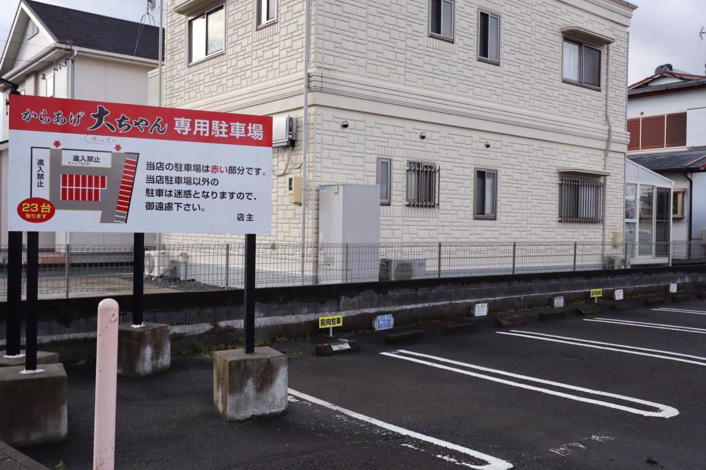 ちっきんの駐車場