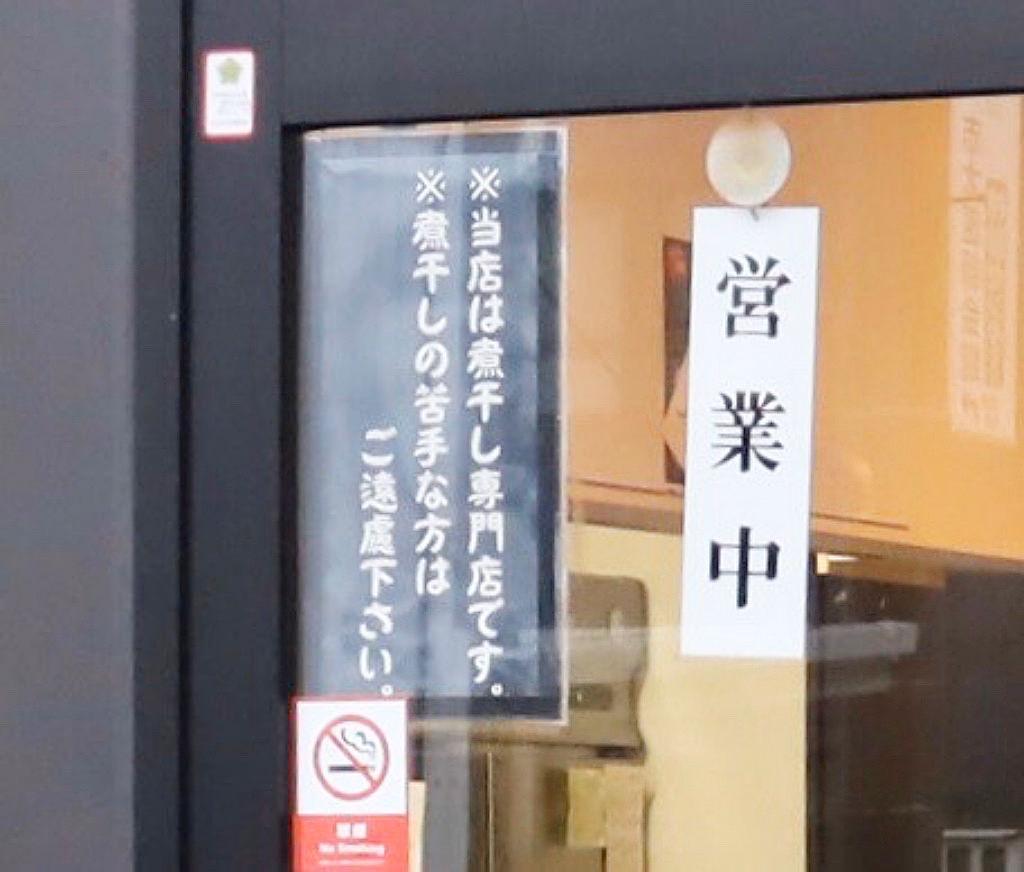 入口の貼り紙