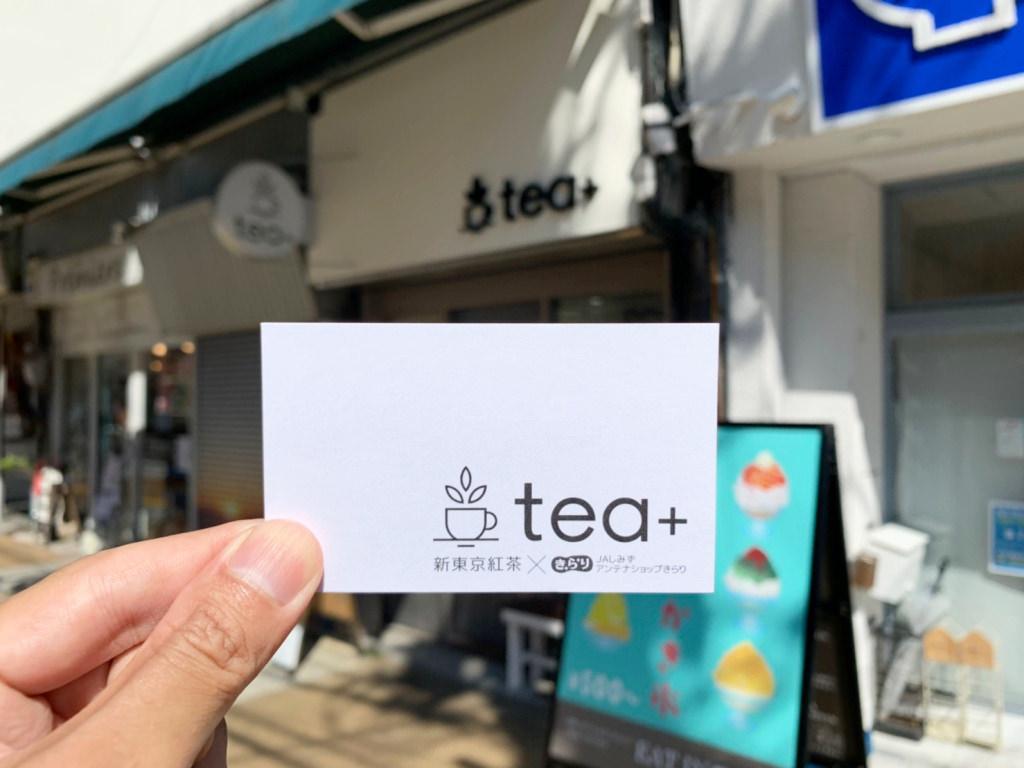 tea+のショップカード