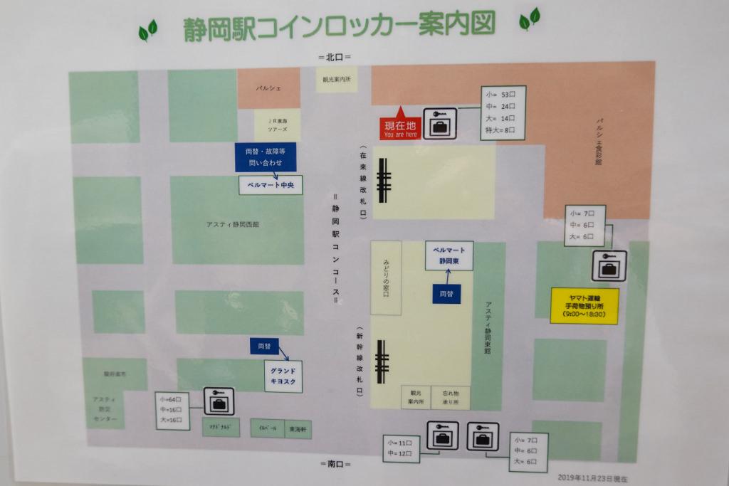 静岡駅コインロッカー案内図