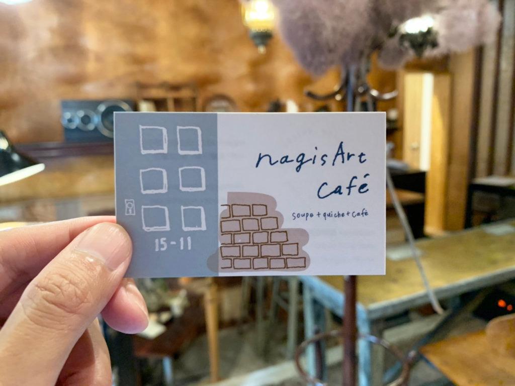 ナギサートカフェのショップカード