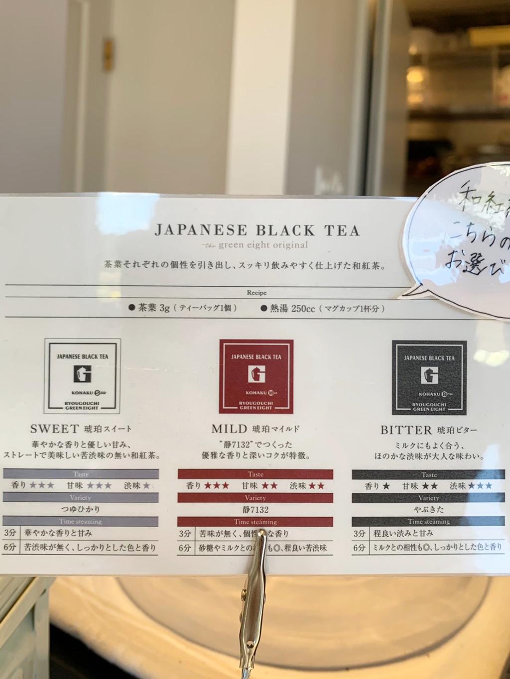 和紅茶のメニュー