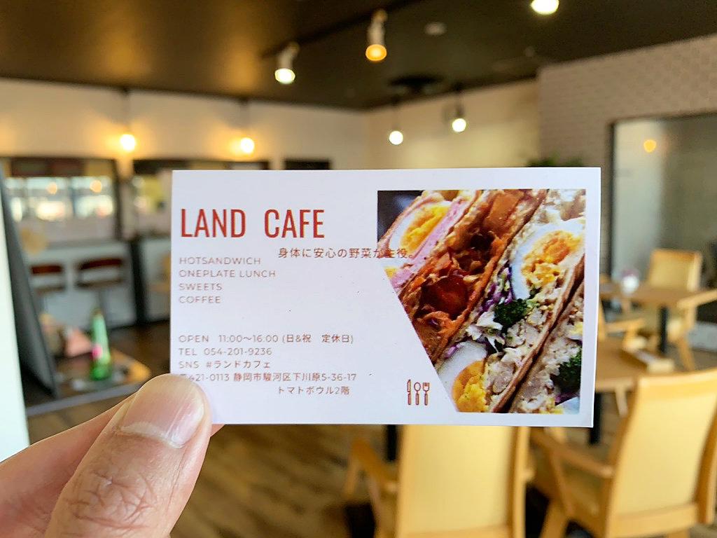ランドカフェのショップカード