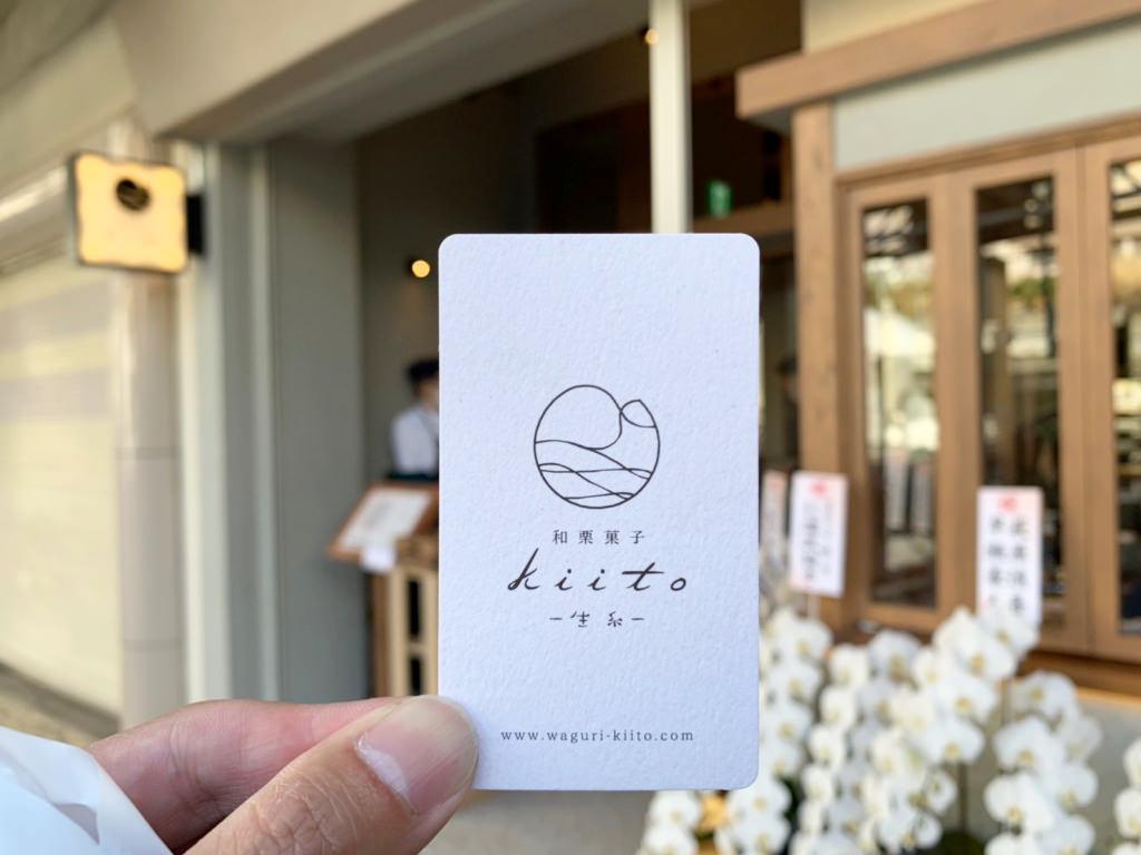 生糸のショップカード