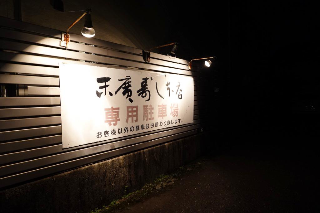 末廣鮨 本店の駐車場