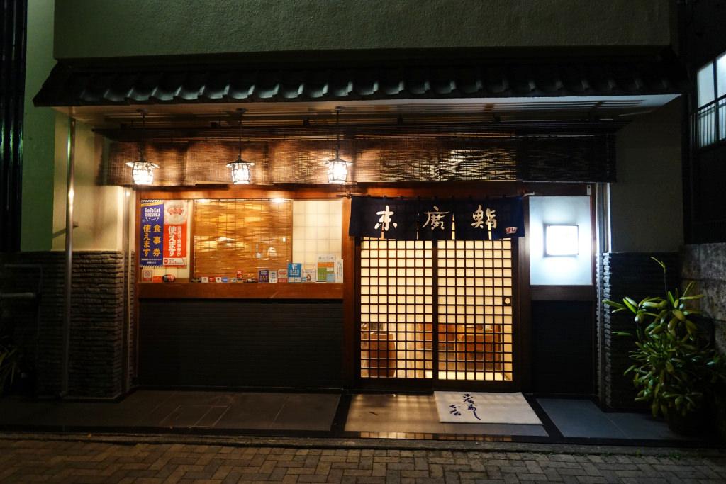 末廣鮨 本店の外観