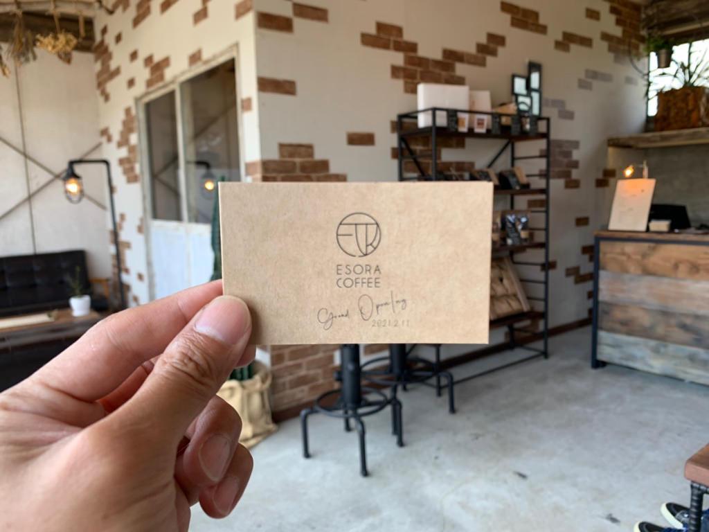 エソラコーヒーのショップカード