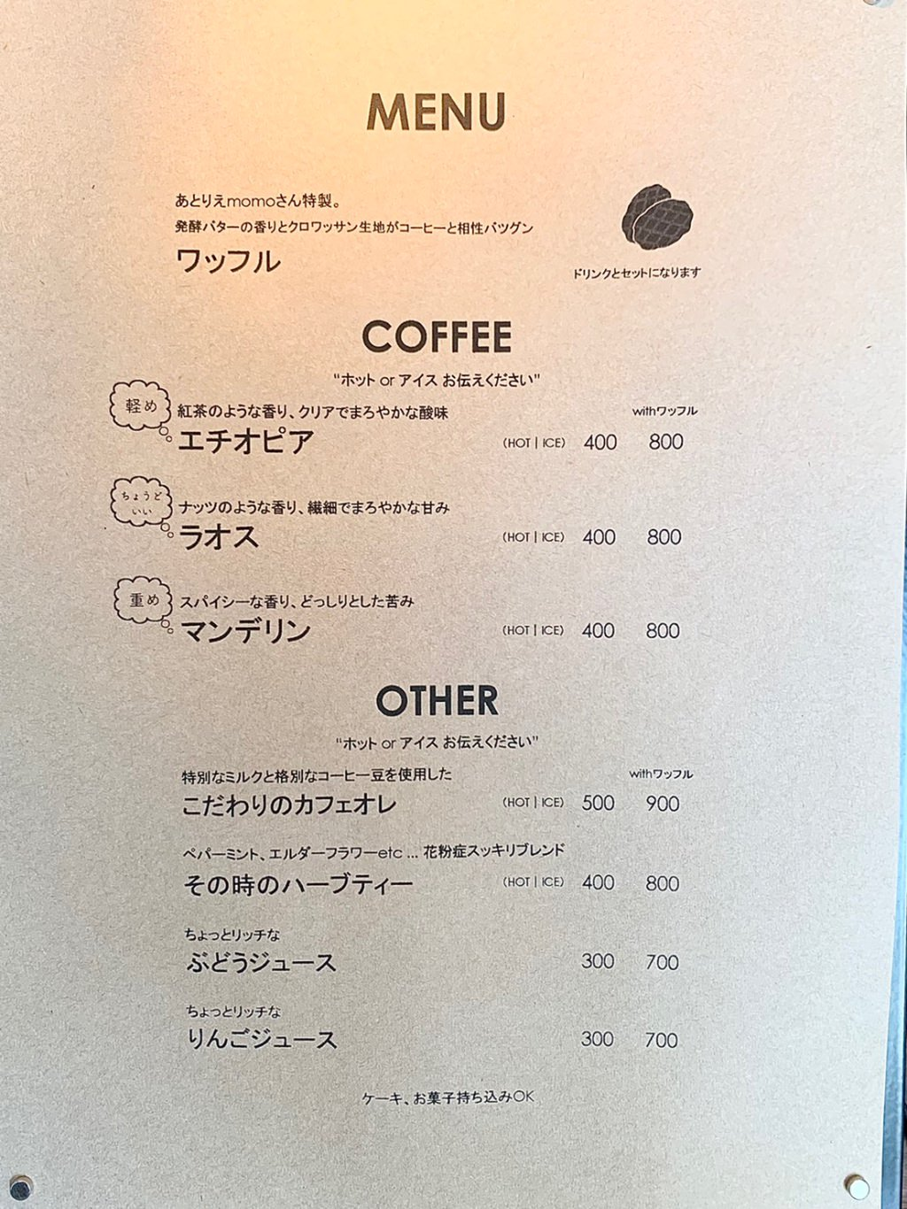エソラコーヒーのメニュー